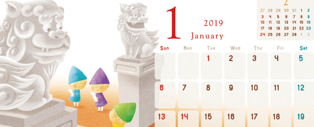 2019カレンダー1月