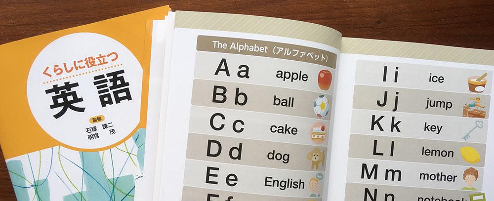 くらしに役立つ英語
