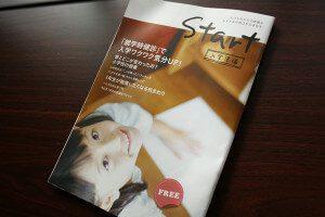 Start 入学準備 表紙