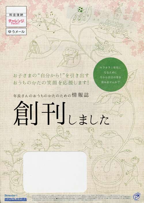 ベネッセコーポレーション「Start 入学準備」封筒イラスト