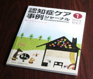 認知症ケア事例ジャーナル Vol.7-1