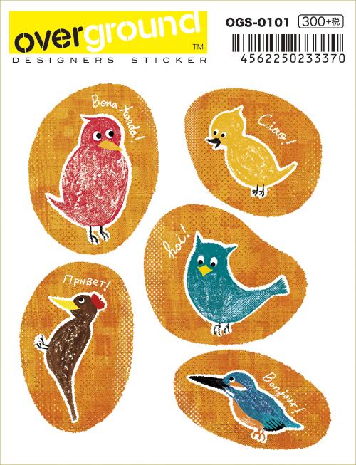 greeting birds 1(ステッカーデザイン)