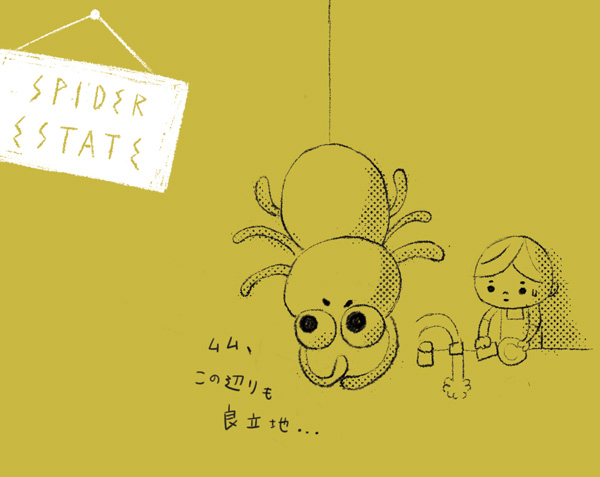 SPIDER ESTATE