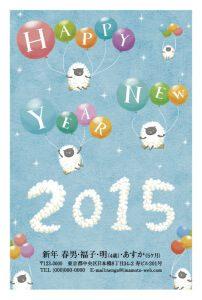 夢工房2015年賀状印刷