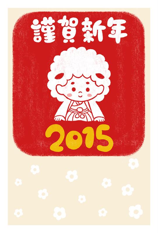 ウェブポ 年賀状2015
