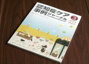 認知症ケア事例ジャーナル Vol.7-3