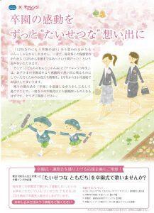じゃんぷ通信12月号・卒園連載イラスト