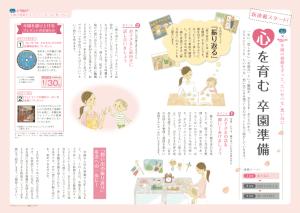 じゃんぷ通信 2015年 1月号・卒園連載イラスト