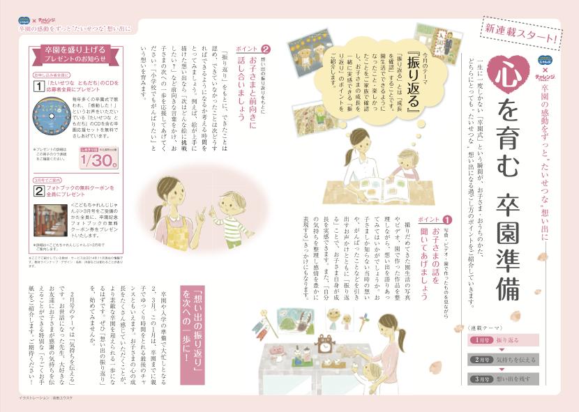 じゃんぷ通信 2015年 1月号・卒園連載イラスト   吉田ユウスケ ...