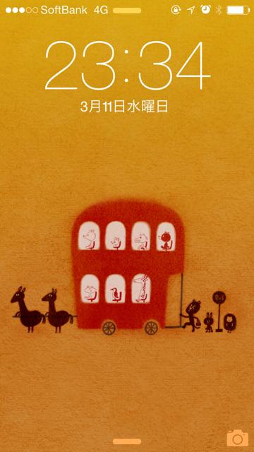 iPhone壁紙 森のバス
