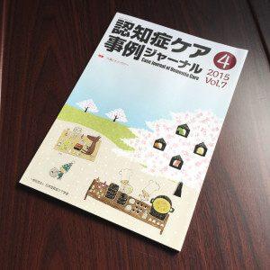 認知症ケア事例ジャーナル Vol.7-4
