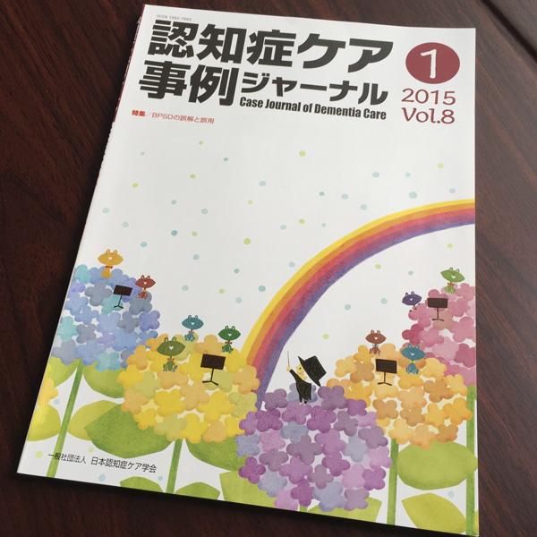 「認知症ケア事例ジャーナル Vol.8-1」