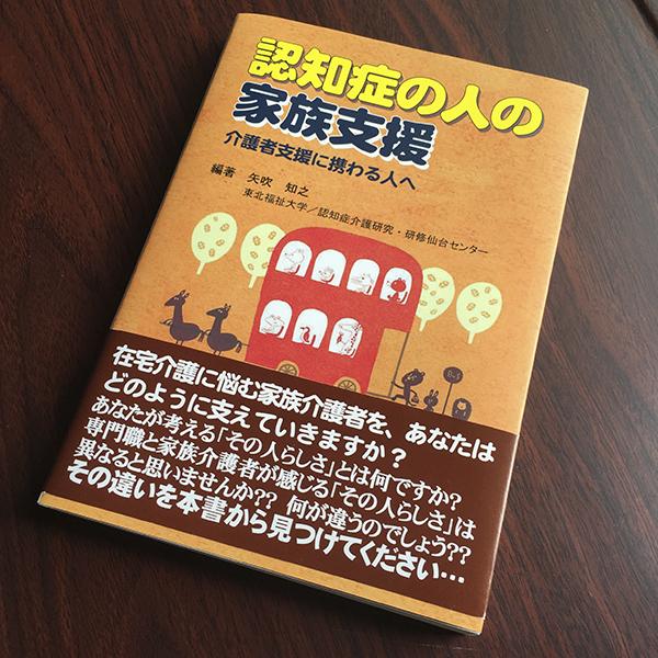 認知症の人の家族支援,吉田ユウスケ