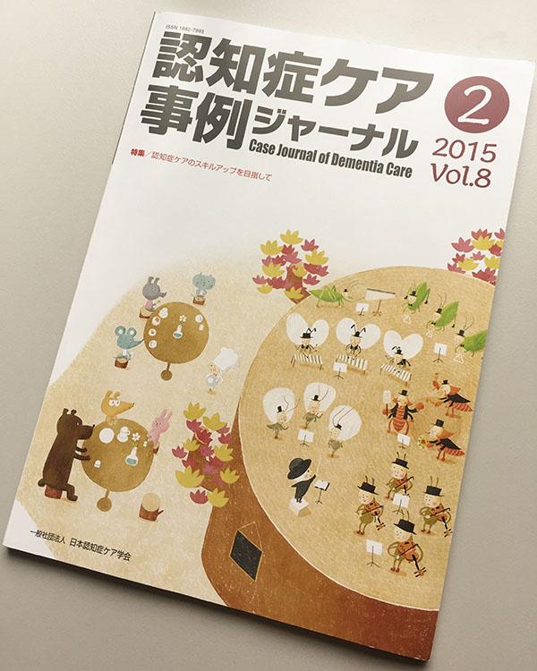 「認知症ケア事例ジャーナル Vol.8-2」表紙イラスト