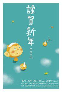 年賀状印刷2016年 夢工房 吉田ユウスケ