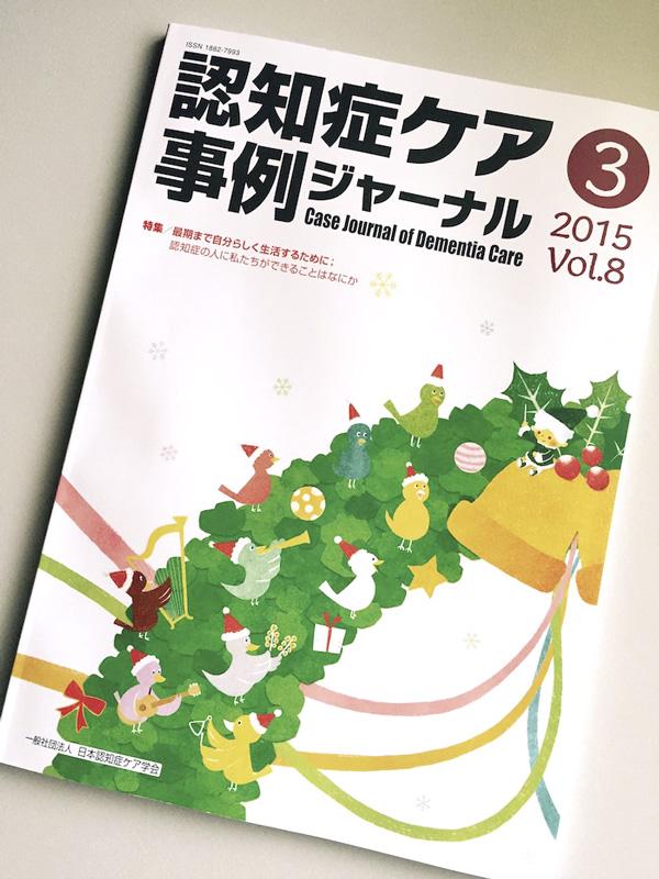 「認知症ケア事例ジャーナル Vol.8-3」表紙イラスト