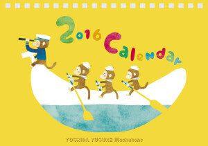 2016 チャリティーカレンダー