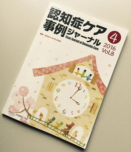 「認知症ケア事例ジャーナル」Vol.8-4