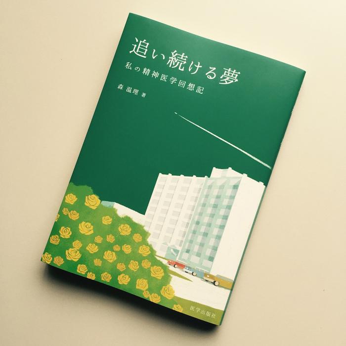 書籍「追い続ける夢」カバーイラスト