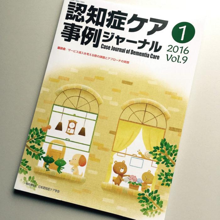 「認知症ケア事例ジャーナル」Vol.9-1-表紙イラスト