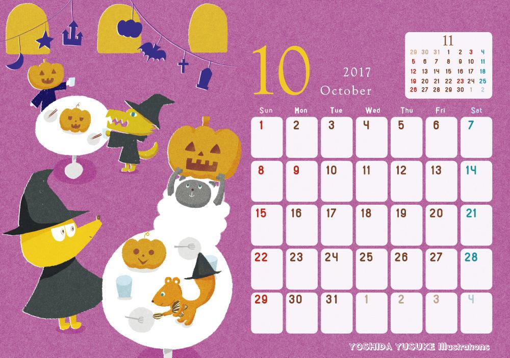 チャリティカレンダー2017 10月