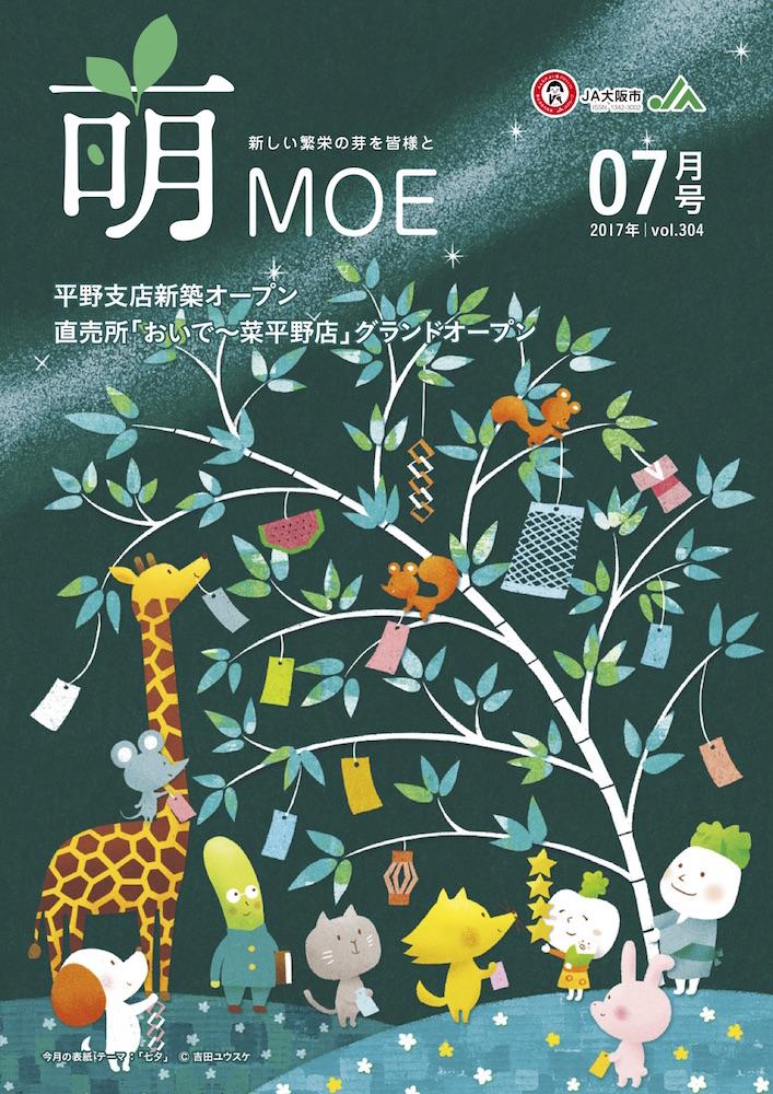 JA大阪市 「萌」表紙イラスト7月号