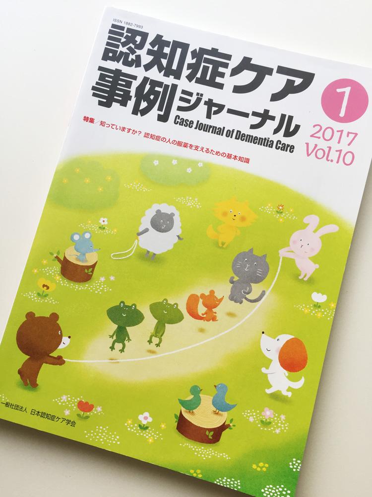 「認知症ケア事例ジャーナル」Vol.10-1 表紙イラスト