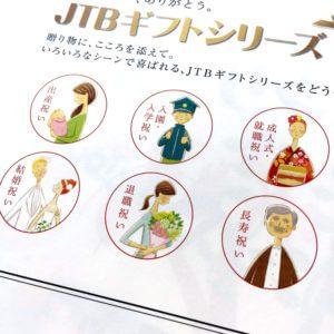 JTBギフトシリーズ キャンペーンイラスト