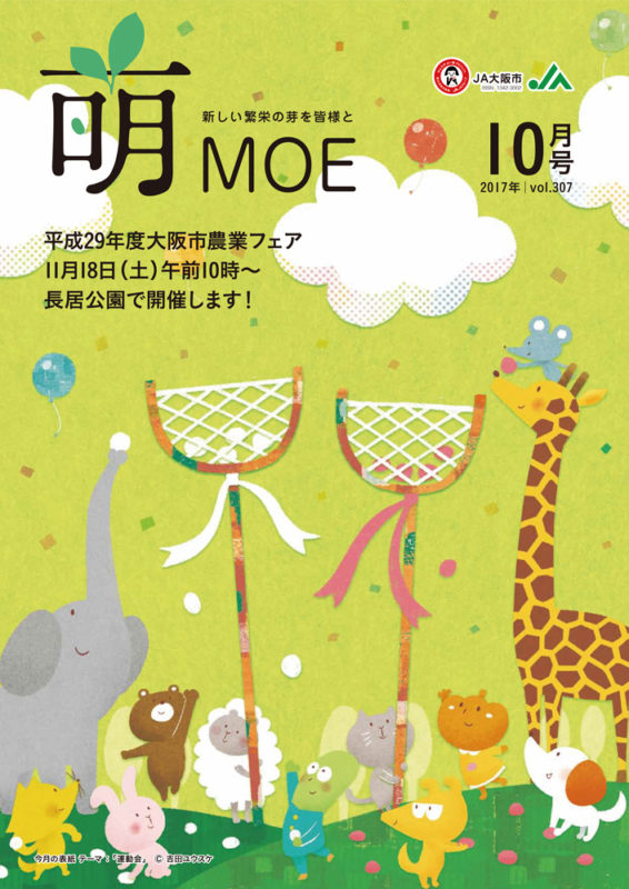 JA大阪市 「萌」表紙イラスト10月号
