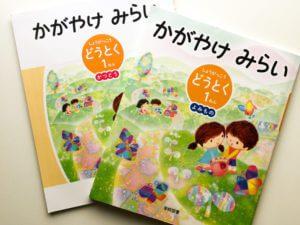 学校図書「小学校道徳1年」「ぱちんぱちんきらり」挿絵