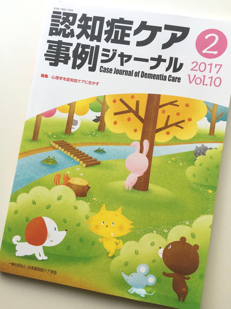 「認知症ケア事例ジャーナル」Vol.10-2 表紙イラスト