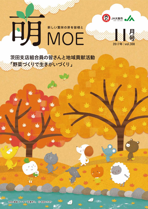 JA大阪市 「萌」表紙イラスト11月号