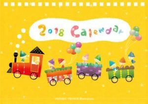 2018チャリティーカレンダー 表紙