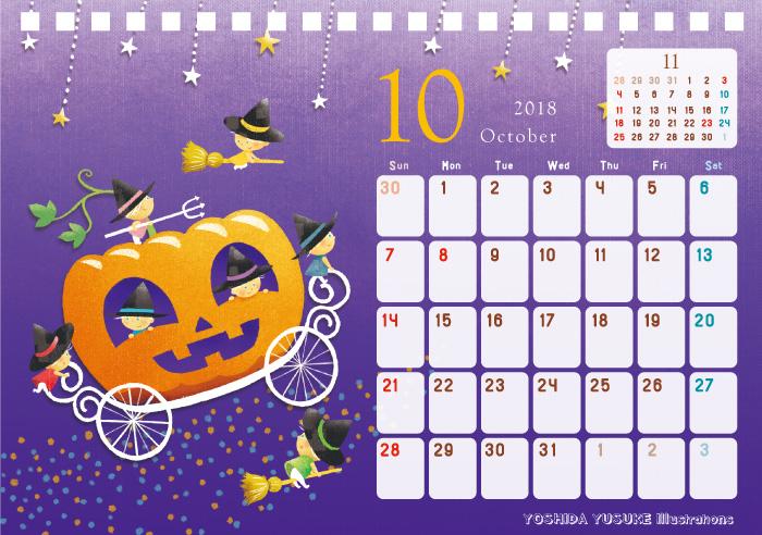 2018チャリティーイラストカレンダー 10月
