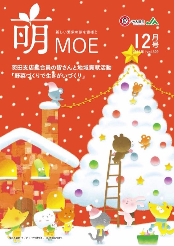 JA大阪市 「萌」表紙イラスト12月号