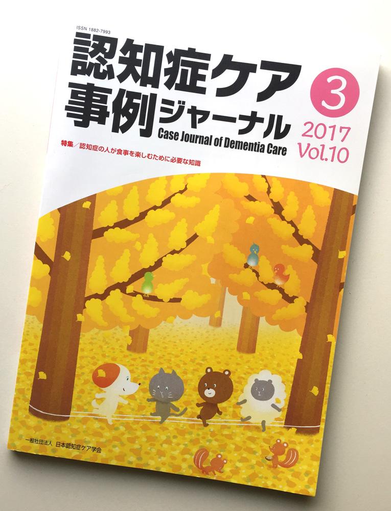 「認知症ケア事例ジャーナル」Vol.10-3 表紙イラスト