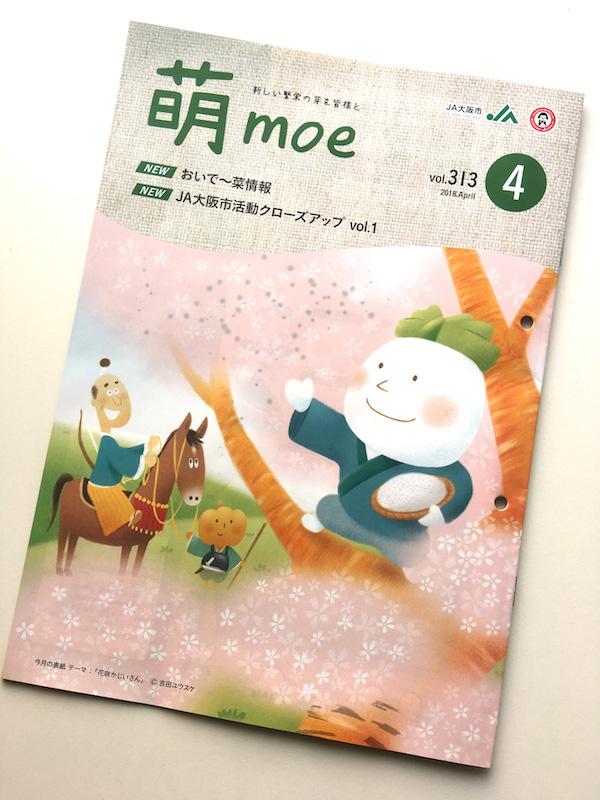 JA大阪市「萠」花咲か爺さんのイラスト