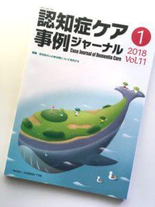 「認知症ケア事例ジャーナル」Vol.11-1 表紙イラスト
