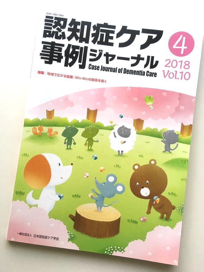 「認知症ケア事例ジャーナル」Vol.10-4 表紙イラスト