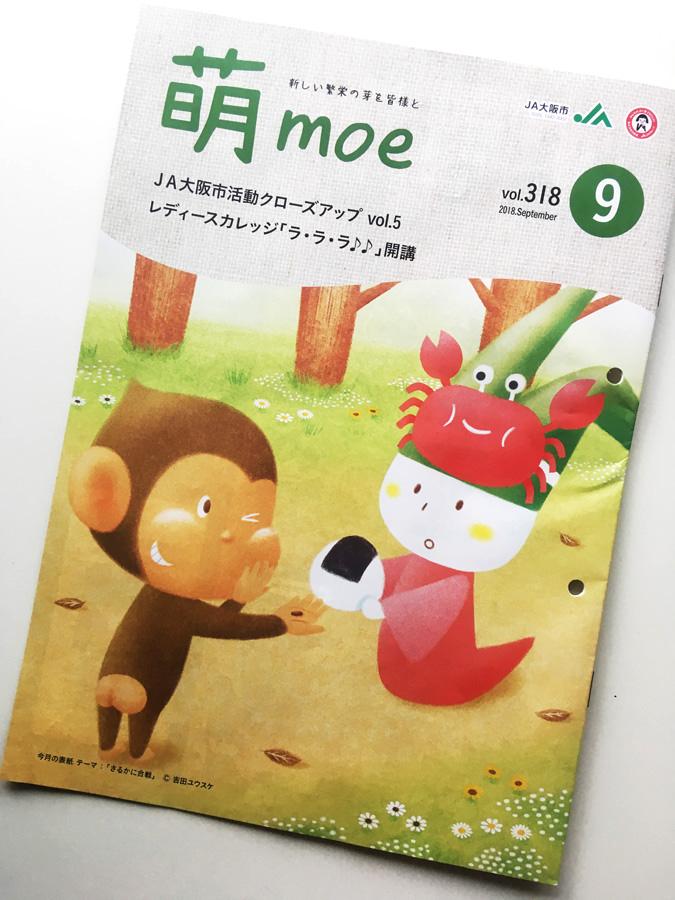 JA大阪市「萌」9月号-猿カニ合戦