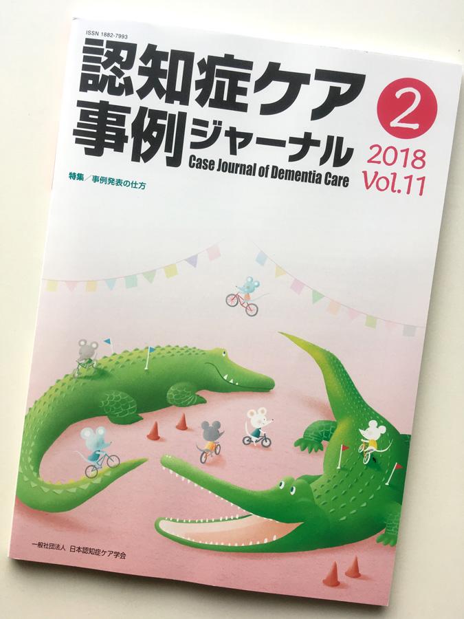 「認知症ケア事例ジャーナル」Vol.11-2 表紙イラスト
