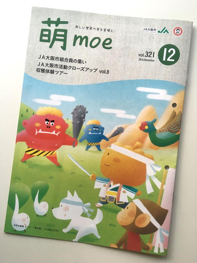 JA大阪市「萌」12月号 桃太郎 表紙イラスト