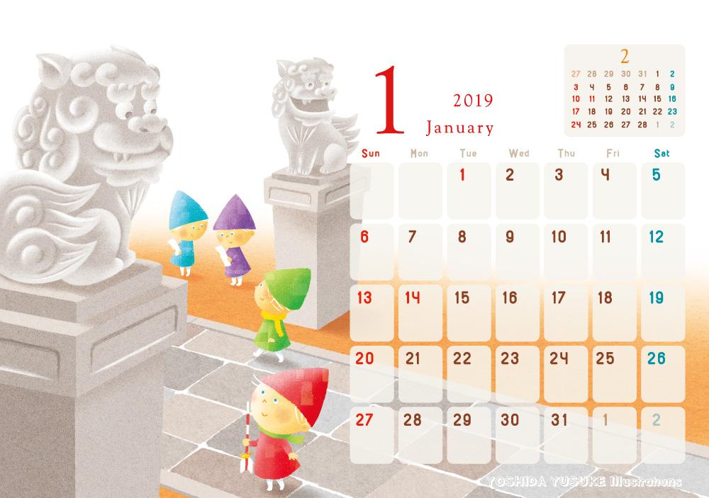 2019年 チャリティイラストカレンダー 1月
