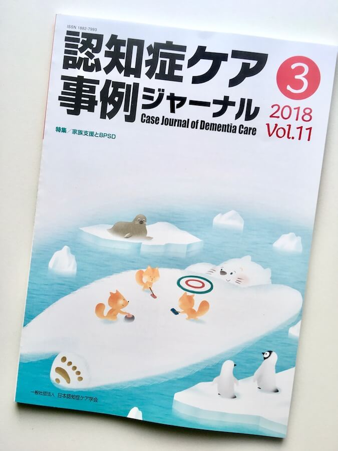 「認知症ケア事例ジャーナル」Vol.11-3 表紙イラスト