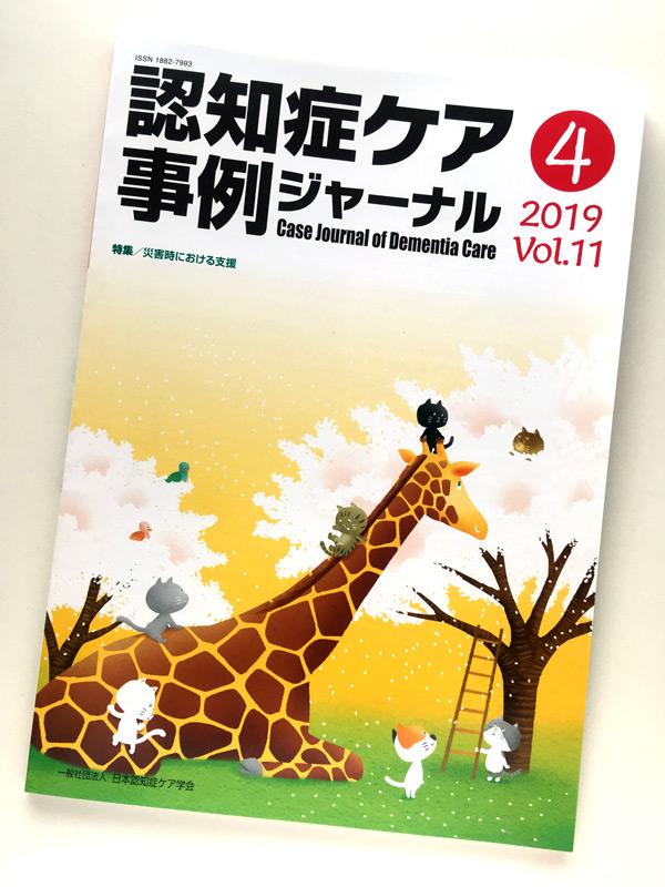 「認知症ケア事例ジャーナル」Vol.11-4 表紙イラスト