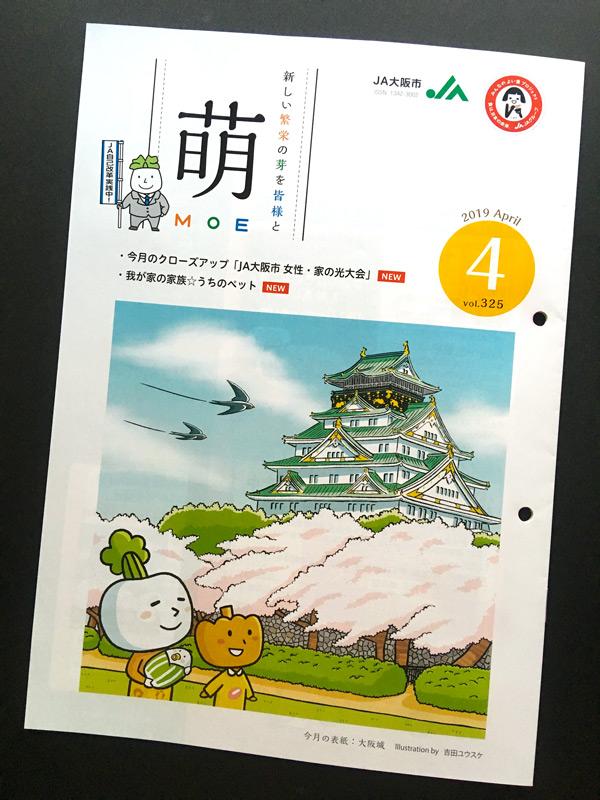 JA大阪市「萌」4月号 大阪城 表紙イラスト