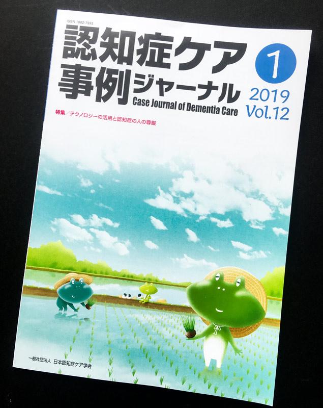 「認知症ケア事例ジャーナル」Vol.12-1 表紙イラスト カエルと水田のイラスト