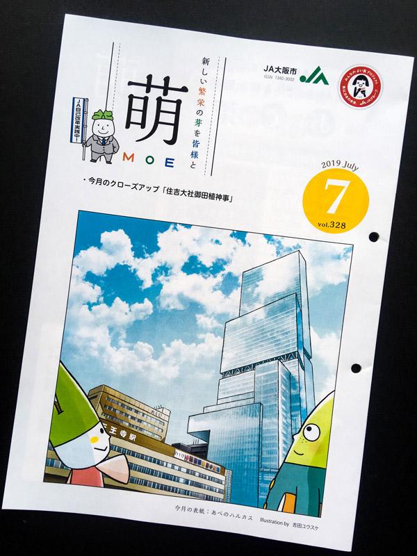 JA大阪市「萌」7月号 あべのハルカスのイラスト