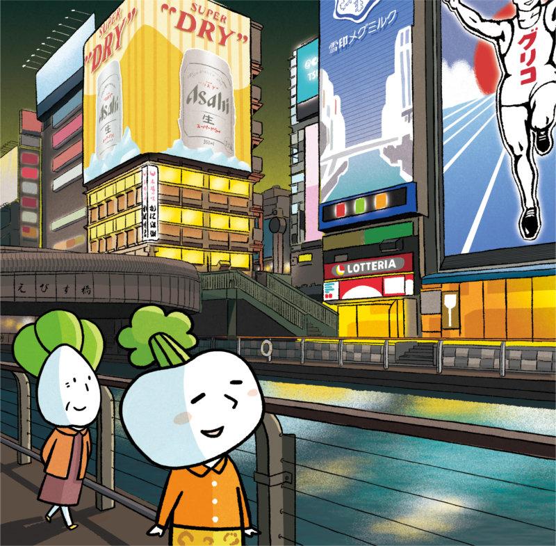 JA大阪市「萌」8月号 道頓堀のイラスト