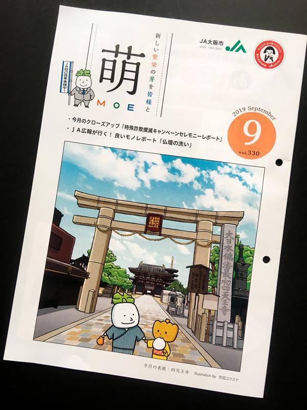 JA大阪市「萌」9月号 四天王寺のイラスト